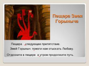 Пещера Змея Горыныча Отдохните в пещере а утром продолжите путь. Пещера следу