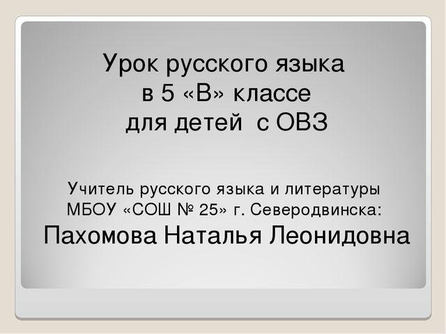 Урок русского языка в 5 «В» классе для детей с ОВЗ Учитель русского языка и...