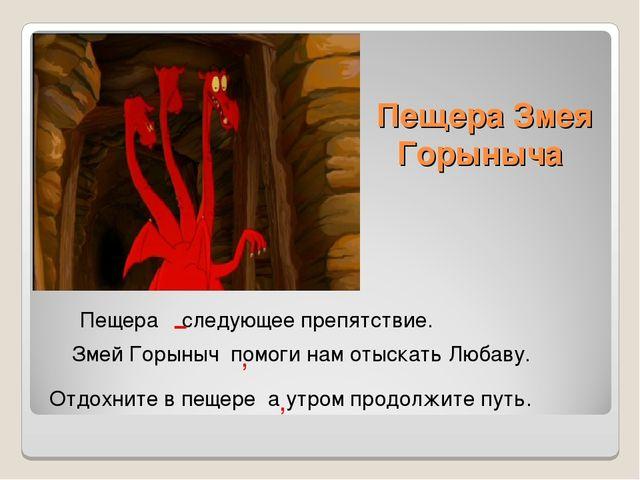 Пещера Змея Горыныча Отдохните в пещере а утром продолжите путь. Пещера следу...