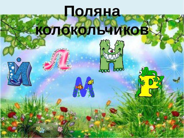 Поляна колокольчиков