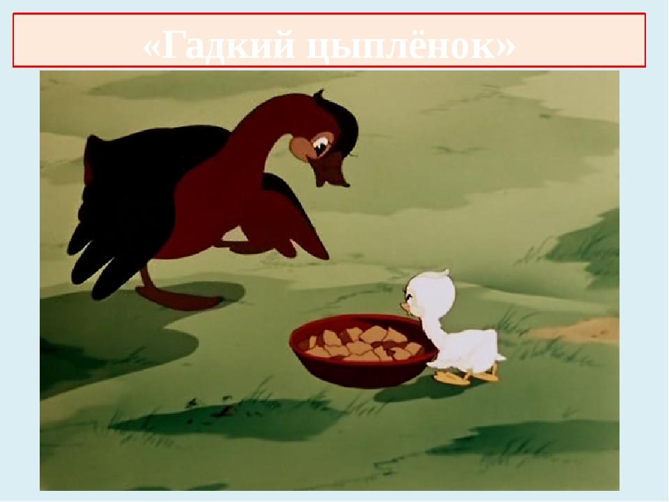 «Гадкий утёнок» «Гадкий цыплёнок»