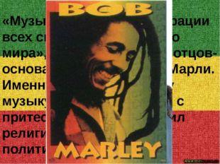 «Музыка рэггей - это вибрации всех светлых людей этого мира», - говорил один