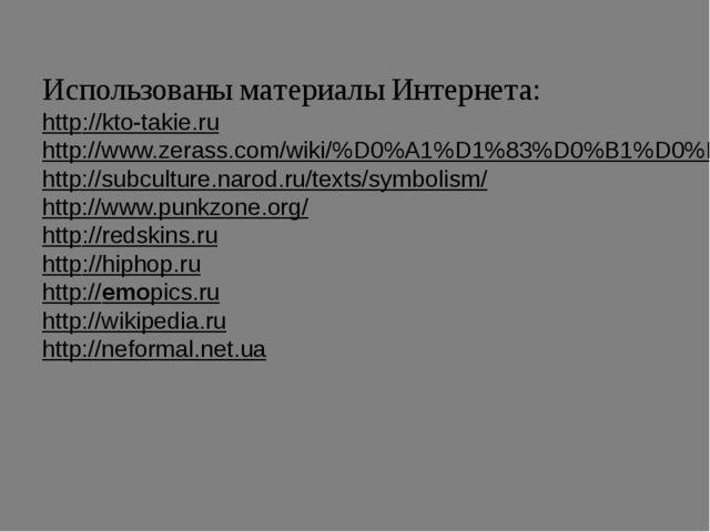 Использованы материалы Интернета: http://kto-takie.ru http://www.zerass.com/w...