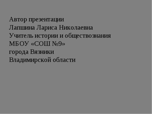 Автор презентации Лапшина Лариса Николаевна Учитель истории и обществознания...