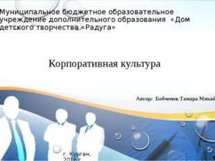 Корпоративная культура Автор: Бобченок Тамара Михайловна Муниципальное бюджет