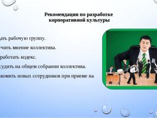 Рекомендации по разработке корпоративной культуры Создать рабочую группу. 2.