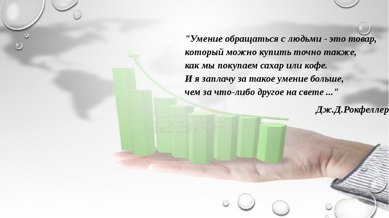 """""""Умение обращаться с людьми - это товар, который можно купить точно также, ка..."""