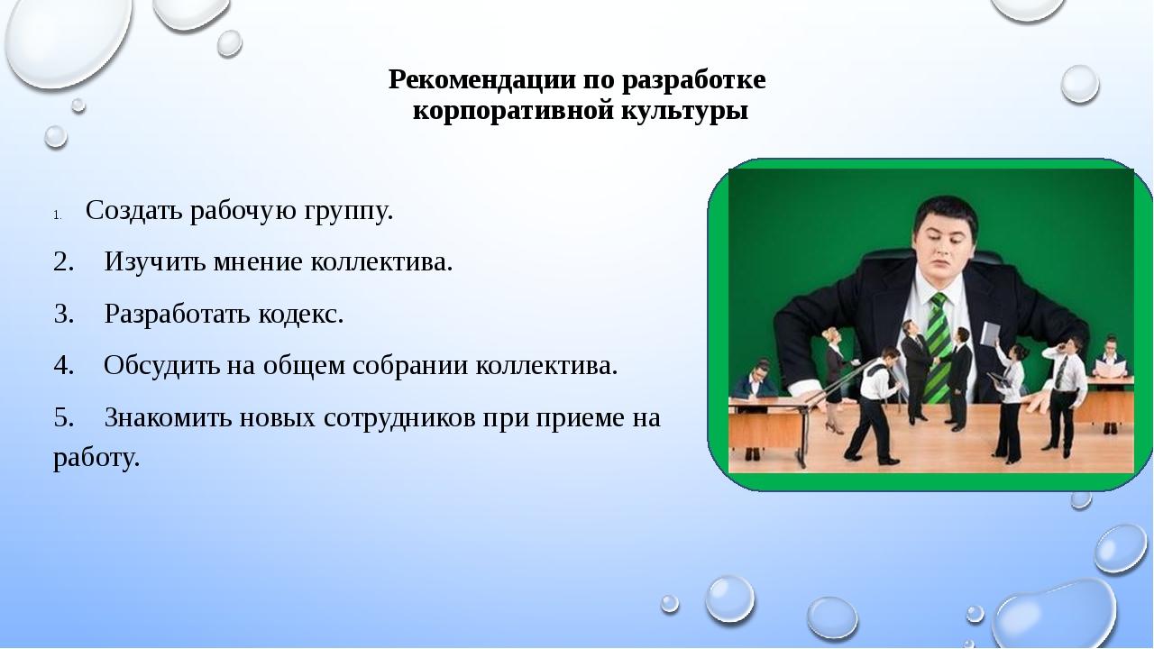 Рекомендации по разработке корпоративной культуры Создать рабочую группу. 2....