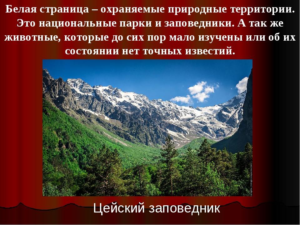 Белая страница – охраняемые природные территории. Это национальные парки и за...