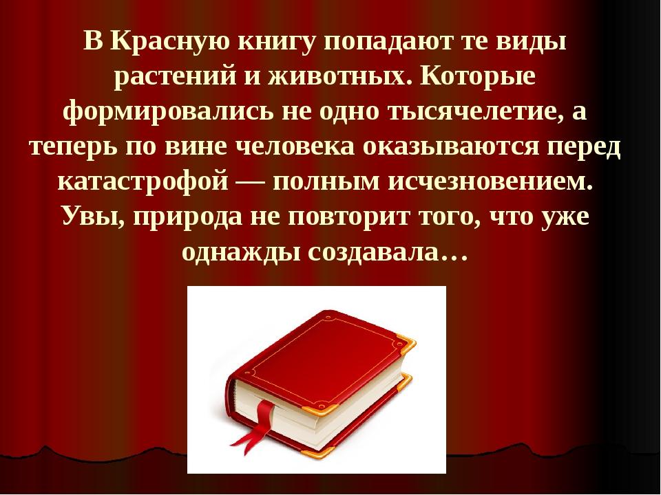 В Красную книгу попадают те виды растений и животных. Которые формировались н...