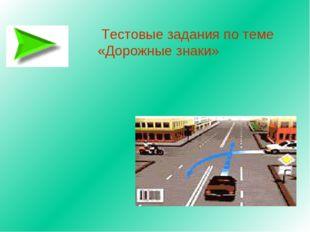 Тестовые задания по теме «Дорожные знаки»