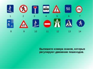 1 2 3 4 5 6 7 8 9 10 11 12 13 14 Выпишите номера знаков, которые регулируют