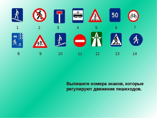 1 2 3 4 5 6 7 8 9 10 11 12 13 14 Выпишите номера знаков, которые регулируют...