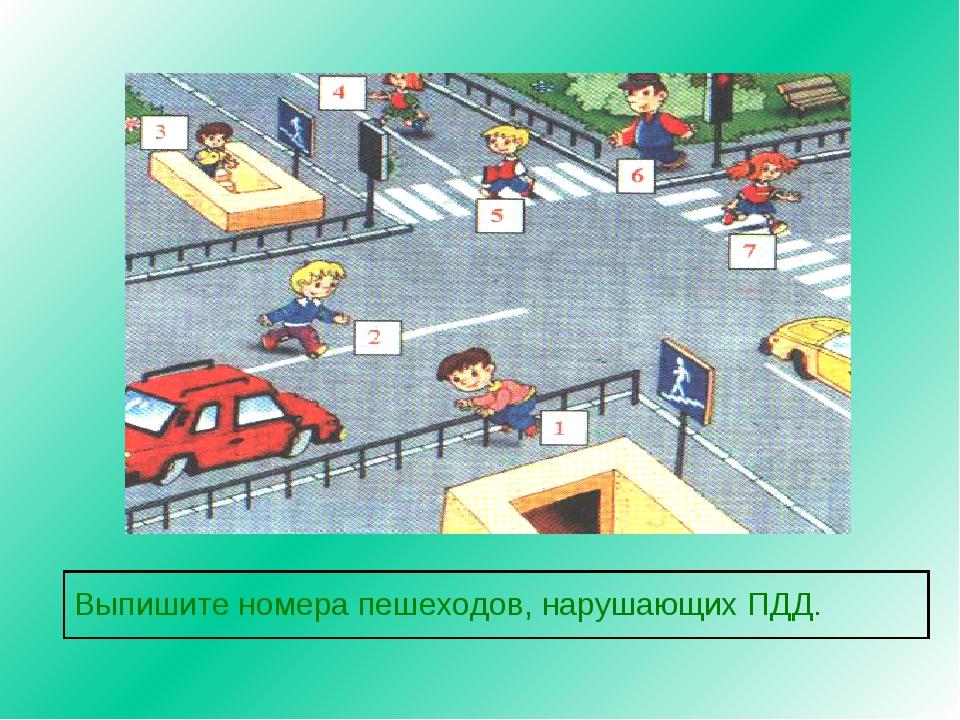 Выпишите номера пешеходов, нарушающих ПДД.