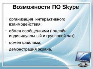 Возможности ПО Skype организация интерактивного взаимодействия; обмен сообщен
