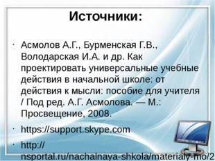 Источники: Асмолов А.Г., Бурменская Г.В., Володарская И.А. и др. Как проектир