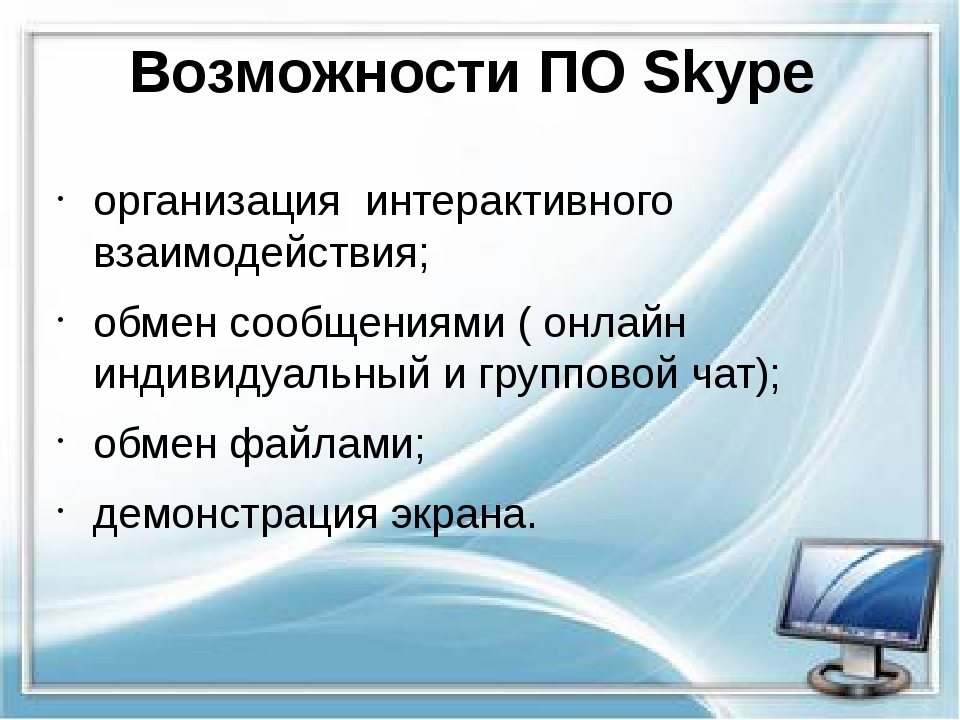 Возможности ПО Skype организация интерактивного взаимодействия; обмен сообщен...
