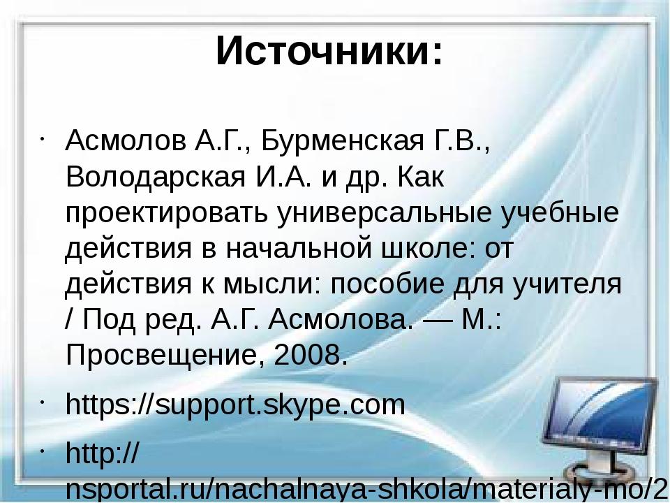 Источники: Асмолов А.Г., Бурменская Г.В., Володарская И.А. и др. Как проектир...