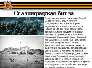 Сталинградская битва Переломным моментом в ходе Второй мировой войны стала ве