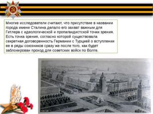 Многие исследователи считают, что присутствие в названии города имени Сталин