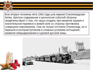 Всю вторую половину лета 1942 года шла жаркая Сталинградская битва. Краткое