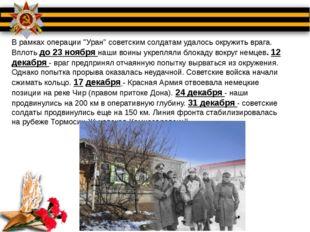 """В рамках операции """"Уран"""" советским солдатам удалось окружить врага. Вплоть д"""