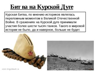 Битва на Курской Дуге Курская Битва, по мнению историков являлась переломным