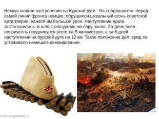 Немцы начали наступления на Курской дуге. На собравшихся перед самой линии