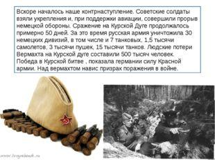 Вскоре началось наше контрнаступление. Советские солдаты взяли укрепления и,