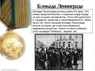 Блокада Ленинграда длилась ровно 871 день. Это самая продолжительная и страш