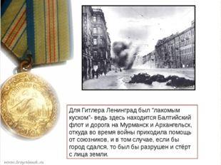 """Для Гитлера Ленинград был """"лакомым куском""""- ведь здесь находится Балтийский"""