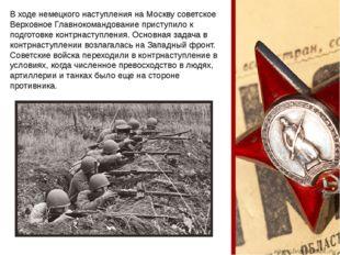 В ходе немецкого наступления на Москву советское Верховное Главнокомандовани