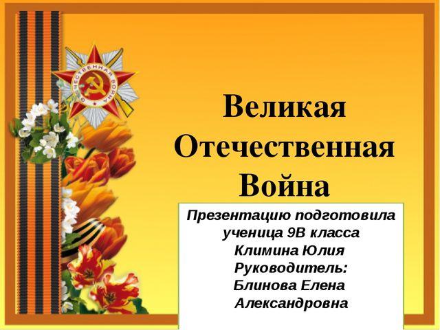 Великая Отечественная Война Презентацию подготовила ученица 9В класса Климина...
