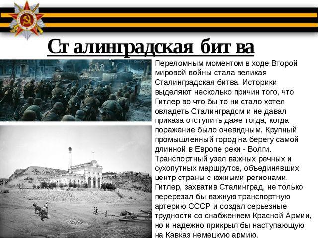 Сталинградская битва Переломным моментом в ходе Второй мировой войны стала ве...