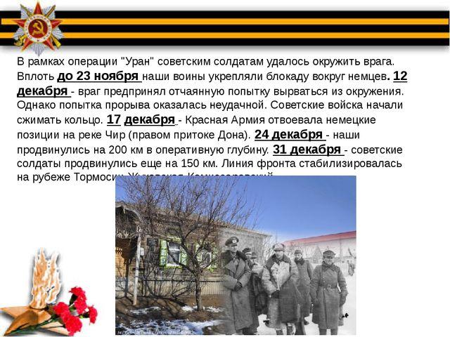 """В рамках операции """"Уран"""" советским солдатам удалось окружить врага. Вплоть д..."""