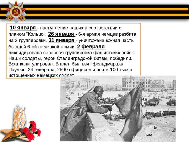 """10 января - наступление наших в соответствии с планом """"Кольцо"""". 26 января -..."""