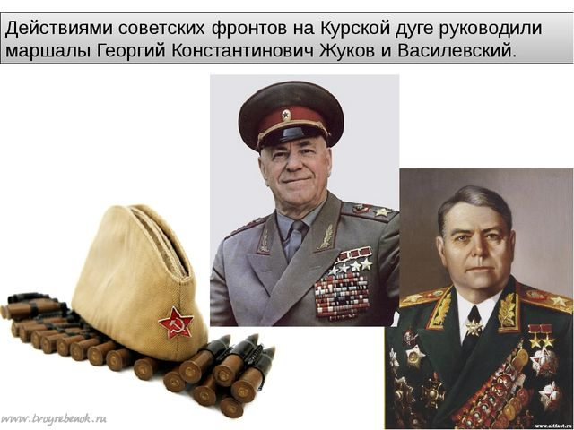 Действиями советских фронтов на Курской дуге руководили маршалы Георгий Конс...