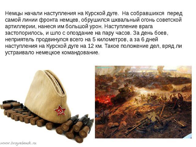 Немцы начали наступления на Курской дуге. На собравшихся перед самой линии...