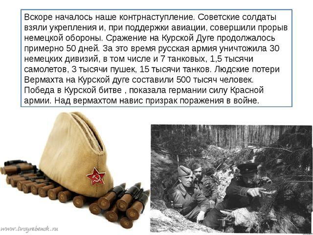 Вскоре началось наше контрнаступление. Советские солдаты взяли укрепления и,...