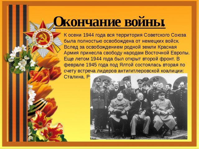 Окончание войны. Окончание войны. К осени 1944 года вся территория Советског...