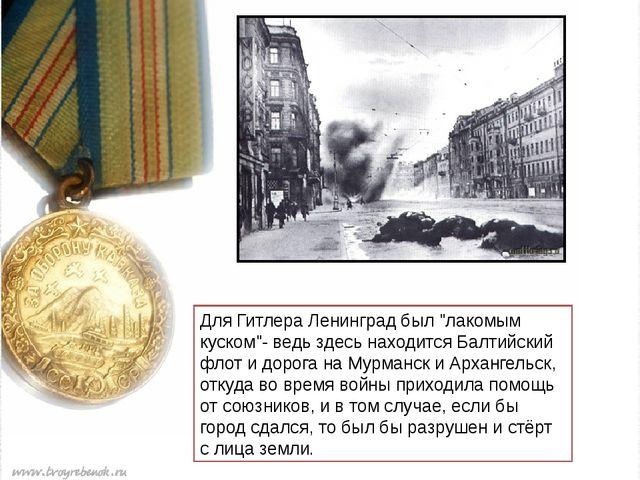 """Для Гитлера Ленинград был """"лакомым куском""""- ведь здесь находится Балтийский..."""