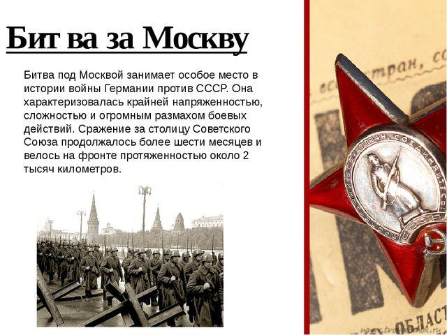 Битва за Москву Битва под Москвой занимает особое место в истории войны Герм...