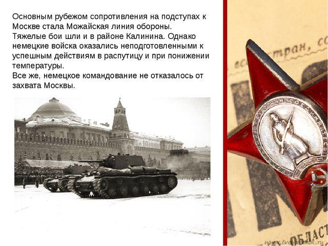 Основным рубежом сопротивления на подступах к Москве стала Можайская линия о...