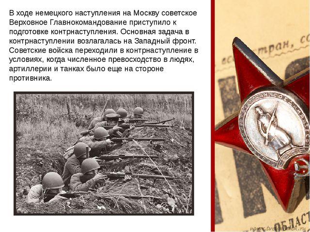 В ходе немецкого наступления на Москву советское Верховное Главнокомандовани...