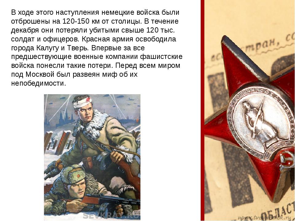 В ходе этого наступления немецкие войска были отброшены на 120-150 км от сто...