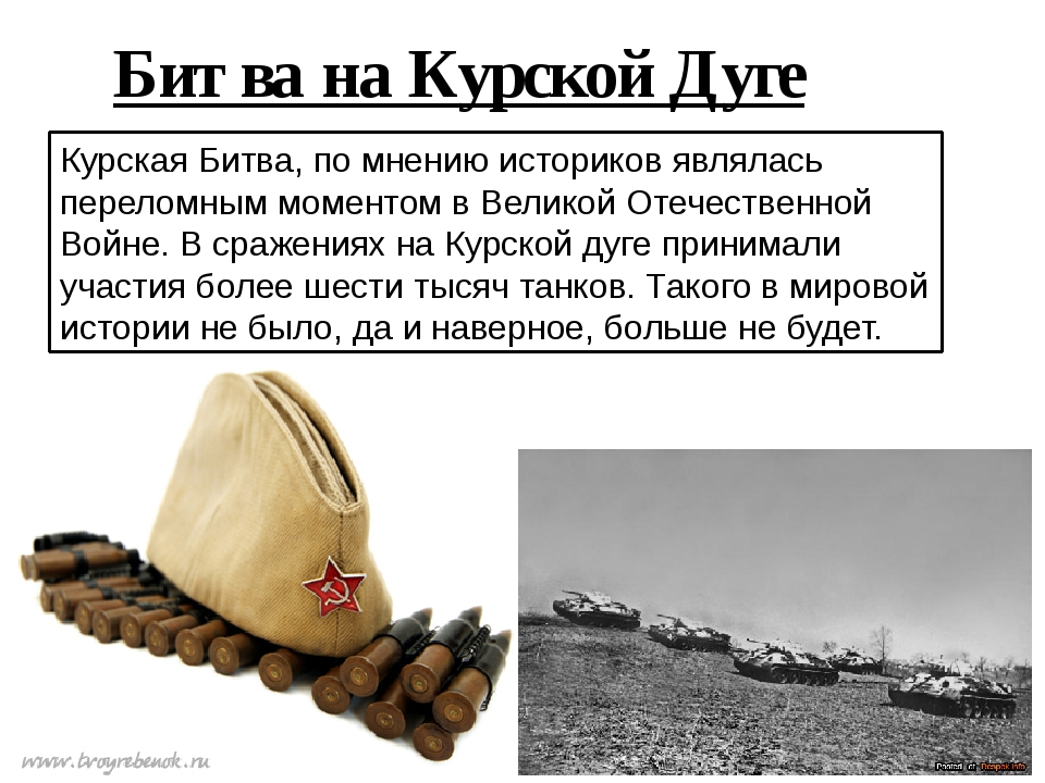Битва на Курской Дуге Курская Битва, по мнению историков являлась переломным...