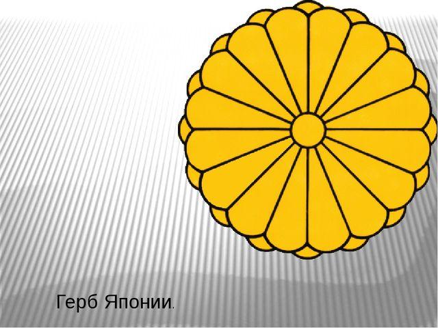 Герб Японии.