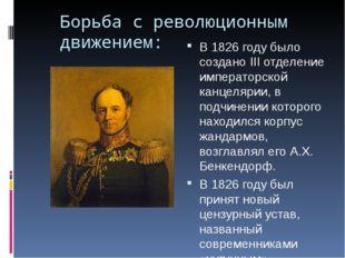 Борьба с революционным движением: В 1826 году было создано III отделение импе