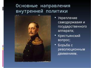 Основные направления внутренней политики Николая I. Укрепление самодержавия и