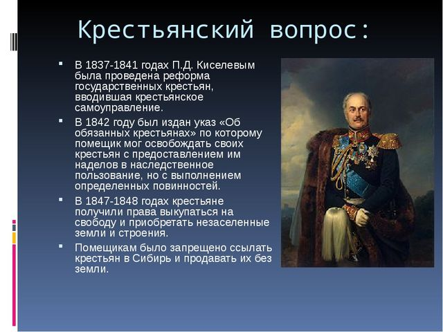 Крестьянский вопрос: В 1837-1841 годах П.Д. Киселевым была проведена реформа...
